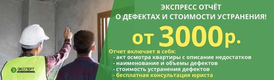 приемка_новостройки